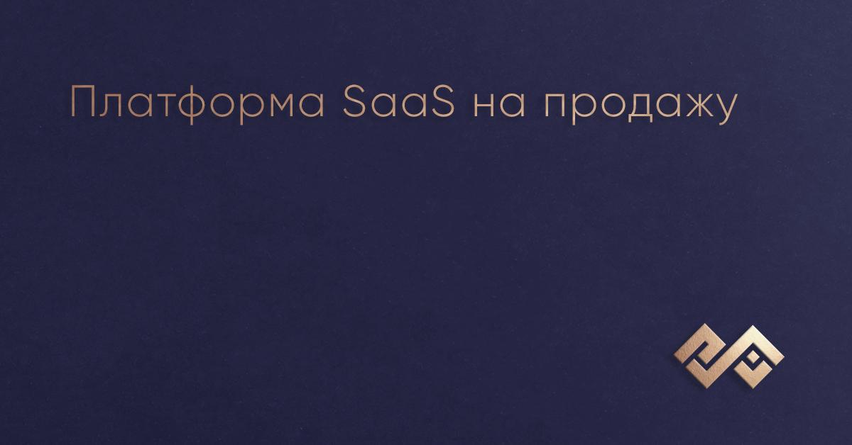 Платформа SaaS на продажу