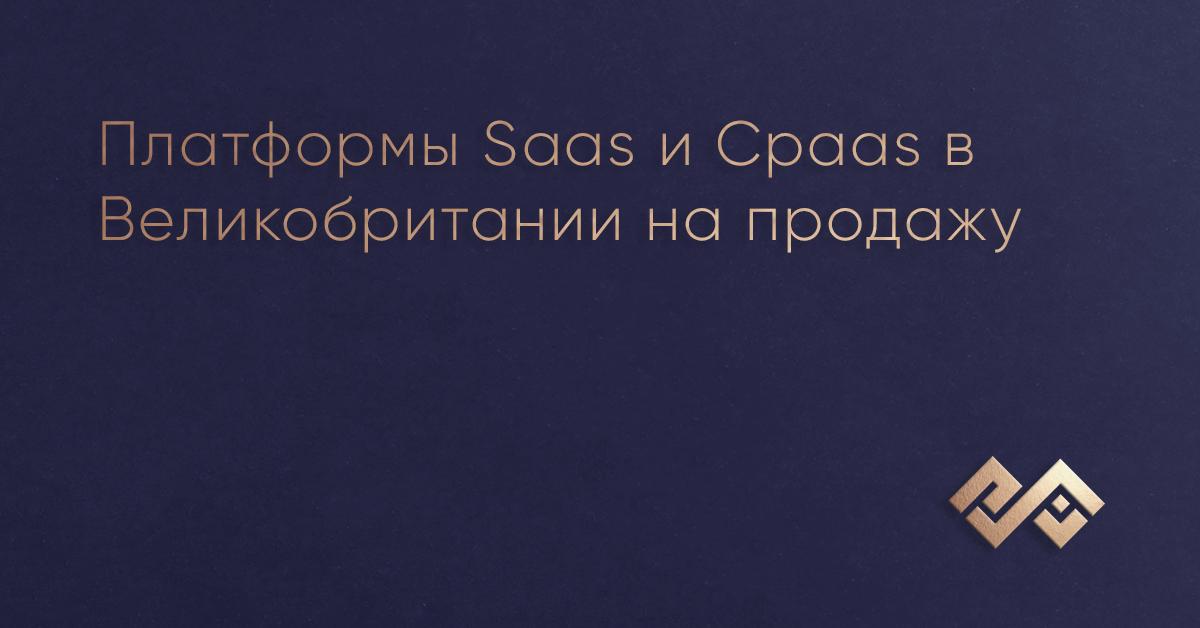 Платформы Saas и Cpaas в Великобритании на продажу