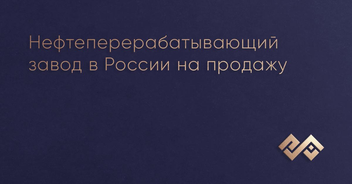 Нефтеперерабатывающий завод в России на продажу