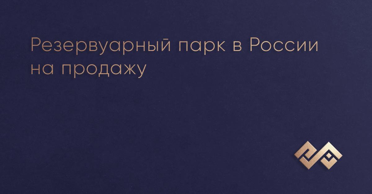 Резервуарный парк в России на продажу