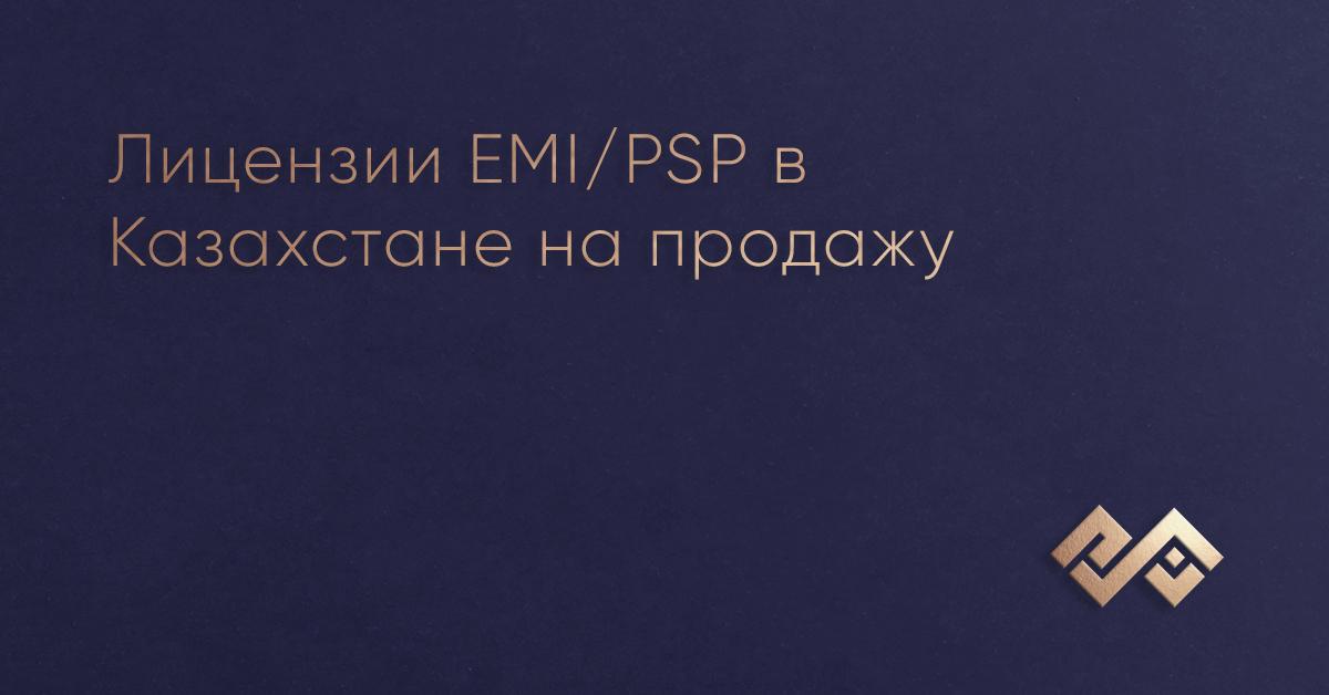Лицензии EMI/PSP в Казахстане на продажу