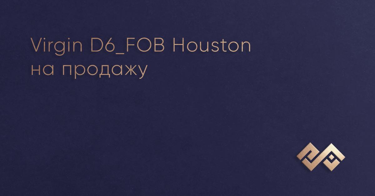 Virgin D6_FOB Houston на продажу