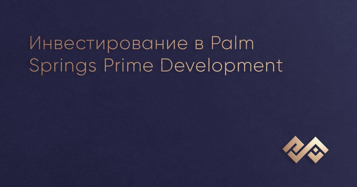 Инвестирование в Palm Springs Prime Development