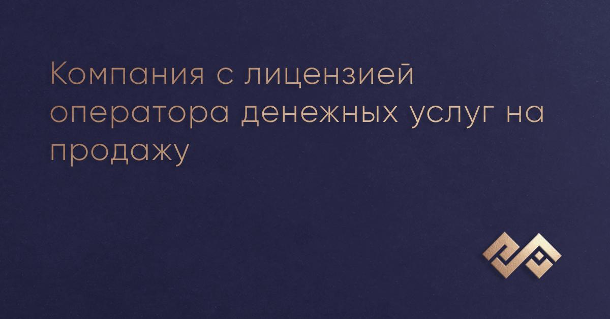 Компания с лицензией оператора денежных услуг на продажу