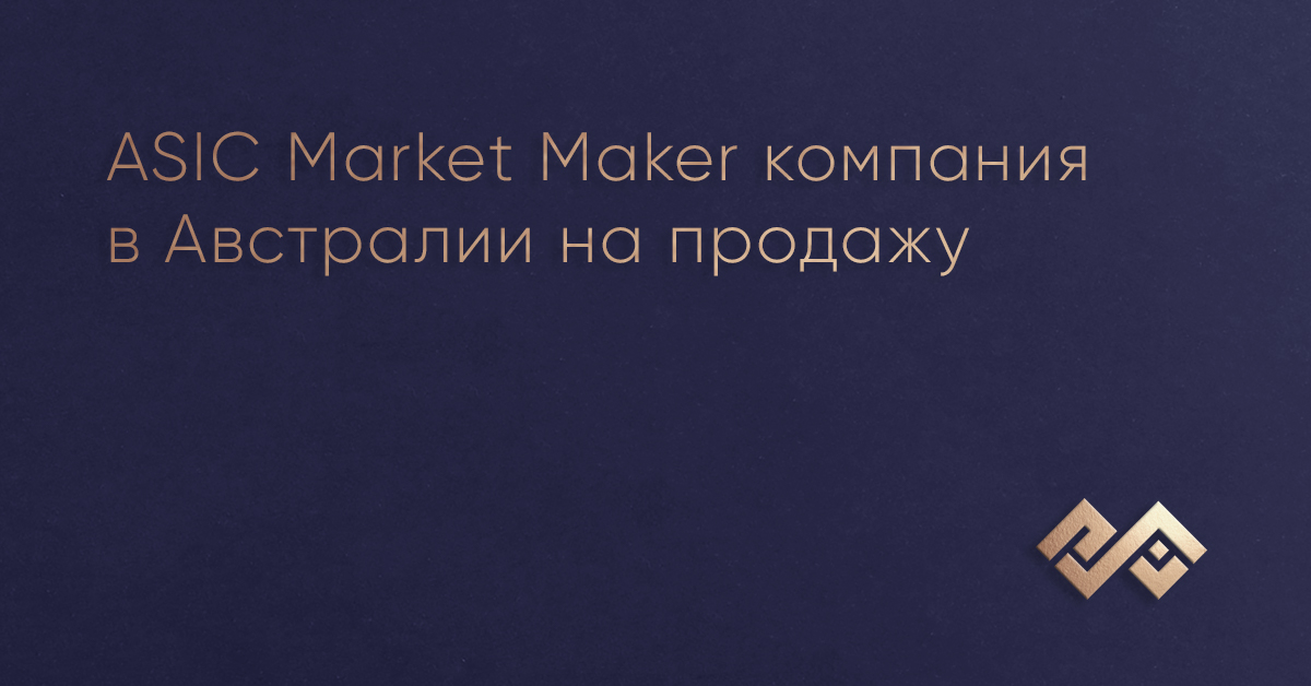 ASIC Market Maker компания в Австралии на продажу