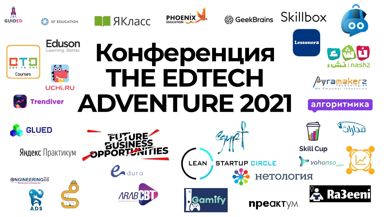 THE EDTECH ADVENTURE CONFERENCE 2021