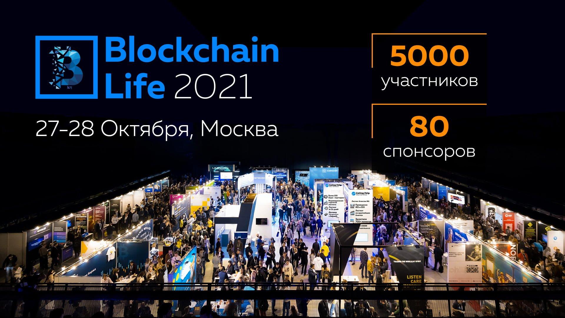 Форум Blockchain Life 2021 в Москві